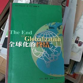 全球化的终结