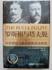 罗斯福与塔夫脱:白宫讲坛与新闻业的黄金时代