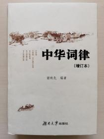 中华词律(增订本 精装)