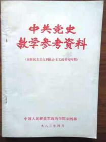 《中共党史教学参考资料(由新民主主义到社会主义的转变时期)》全1册,是中国人民解放军政治学院训练部编,收集了1949年4月25日到1956年12月29日的参考资料,一共626页12开无笔记划线正版(看图),中午之前支付当天发货-包邮。