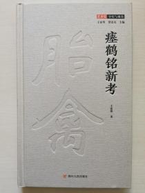 瘗鹤铭新考(著名学者王家葵对《瘗鹤铭》的结论性意见)(签名本)