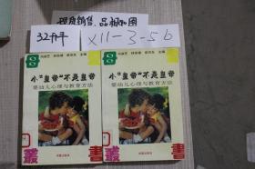 """小""""皇帝""""不是皇帝:婴幼儿心理与教育方法 单本销售"""