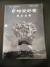 矿物爱好者陨石专辑(2014 12月总第24期)