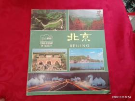 江山多娇    北京