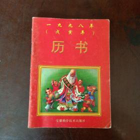 1998年历书