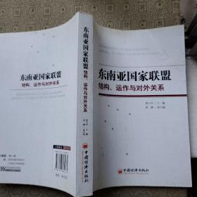 东南亚国家联盟:结构、运作与对外关系 武汉大学历史教授 张德明签名藏书)