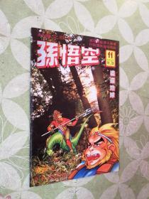 【连环画】超时空猴王孙悟空(11)