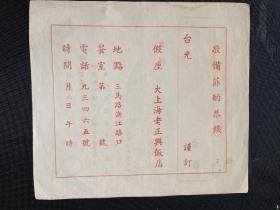 民国   大上海老正兴饭店老纸头一张    三马路浙江路口