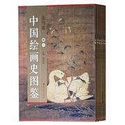 全新正版正版 中国绘画史图鉴花鸟卷全套 山东美术出版社