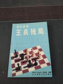 国际象棋王兵残局