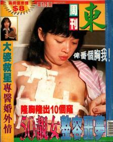 东周刊:第175期(共二册))