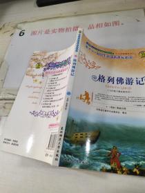 格列佛游记    九年级下册必读书目