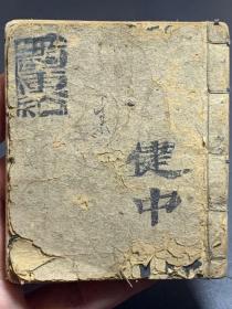 民间传统乐器/唱本/鼓词~清代袖珍手抄本 一本一套全