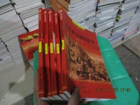 红色征程系列 抗日游击战的故事+大决战的故事+五四运动的故事+建党的故事+开国大典的故事   5本合售 实物图  货号73-4