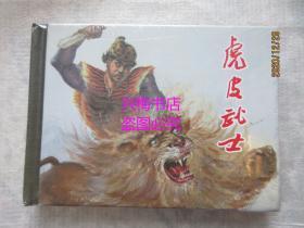 虎皮武士——凌健,陈殿栋绘画(上美50开精装)