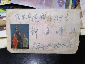 【文革实寄封】贴革命青年的榜样邮票8分