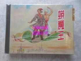 蟒魔王——蒋萍,蒋荣先绘画(上海人民美术出版社)