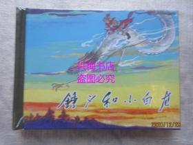 钟义和小白龙——韩永安绘画(上美50开精装)