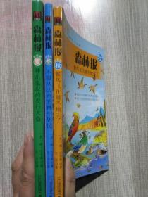 森林报(夏、秋、冬)三本合售