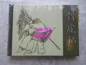 猎虎记——凌涛绘画(上美50开精装)