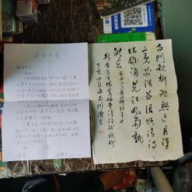 (海南日报创刊部主任)周济夫 书法和信札 两页合售 (尺寸A4大小)
