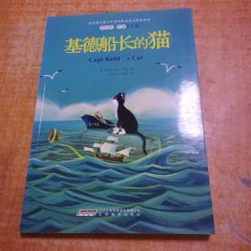 基德船长的猫:罗伯特·罗素作品集