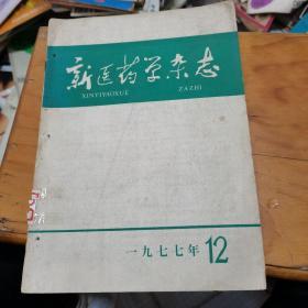 新医药学杂志(1977年第12期)