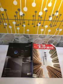 三联生活周刊 2018 11 12