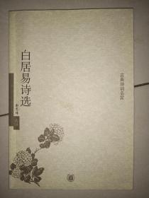 白居易诗选:古典诗词名家