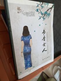 书香女人:女人是本书值得永远阅读