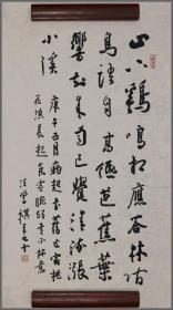汪曾祺 书法