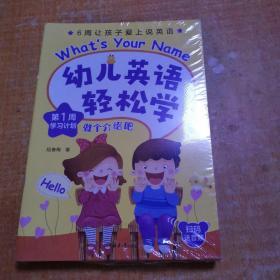 幼儿英语轻松学(套装共6册)