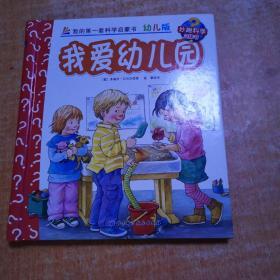 妙趣科学立体翻翻书(幼儿版)33:我爱幼儿园