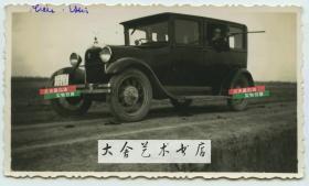民国时期在天津的外国人开着豪华老汽车打猎老照片,车牌号为2068