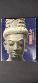 タイ美术展日タイ修好100周年纪念