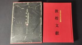 敦煌文献 天津市艺术博物馆藏(七本合售)