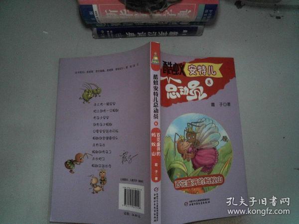 酷蚁安特儿总动员8——百花盛开的蚂蚁山
