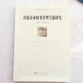 出版学建设丛书:出版企业财务管理专题研究