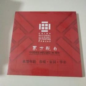 东方既白 中国国家画院建院30周年。