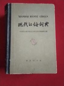 现代汉语词典(毛边本)