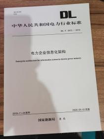 DL/T 2075—2019 电力企业信息化架构