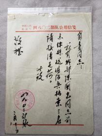 中国人民解放军4802部队  信札