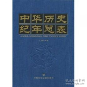 中华历史纪年总表(16开精装  全一册)