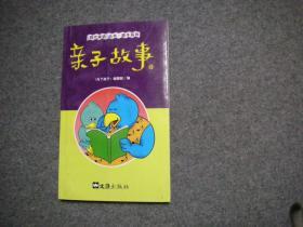 亲子故事 B 文汇出版社 【库存书  自然旧】