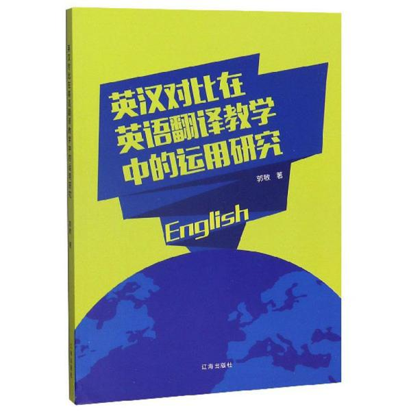 英汉对比在英语翻译教学中的运用研究