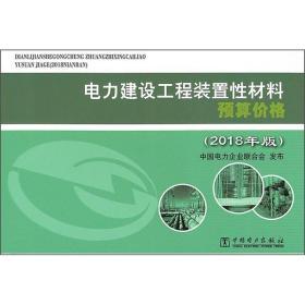 电力建设工程装置性材料预算价格(2018年版)