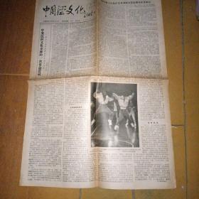 酒文化报纸——中国酒文化,1989年1月,第一期,总第8期,4版