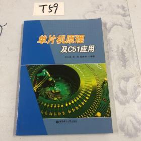 单片机原理及C51应用