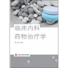 临床内科药物治疗学