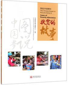 9787510465895-ha-图说中国梦IV:扶贫的故事(英汉对照)